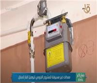 معدلات غير مسبوقة للمشروع القومي لتوصيل الغاز للمنازل.. فيديو