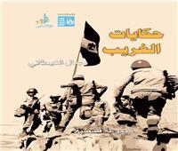 «الرواية الوطنية».. أدب الهوية والحرية