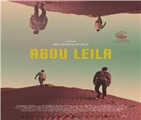 عرض فيلم «أبو ليلا» في مهرجان قابس سينما فن بتونس