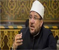 وزير الأوقاف يوضح أسرار البيان القرآني في كلمتي «حنيذ» و«سمين» في وصف العجب