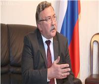 مندوب روسيا في فيينا: مفاوضات استعادة الاتفاق النووي «حققت تقدمًا»