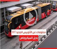 معلومات عن الأتوبيس الجديد BRT بديل الميكروباص
