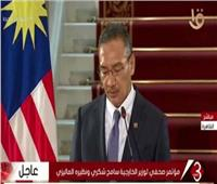 وزير الخارجية الماليزي يهنئ مصر على وقف إطلاق النار بغزة