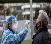 اليونان تسجل 248 إصابة جديدة بكورونا و14 وفاة خلال 24 ساعة