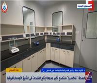 «أستاذ مناعة»: مركز اللقاحات في 6 أكتوبر شئ يدعو للفخر   فيديو