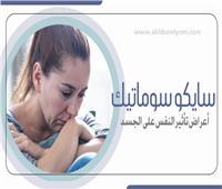 إنفوجراف | «سايكو سوماتيك».. أعراض تأثير النفس على الجسد