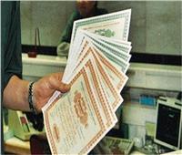 بفائدة تصل لـ14.8%.. كيف تستثمر أموالك في شراء سندات وأذون الخزانة من البنوك؟