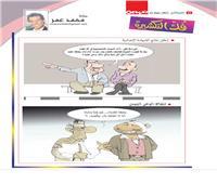 كاريكاتير - فك التكشيرة