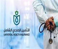 فيديو| التأمين الصحي الشامل: المنظومة تغطي جميع محافظات مصر بنهاية 2030