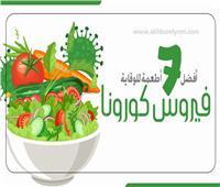 إنفوجراف| أفضل 7 أطعمة للوقاية من فيروس كورونا