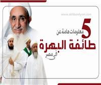 إنفوجراف| 5 معلومات هامة عن طائفة «البهرة» في مصر