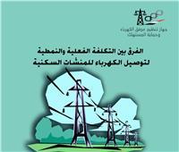جهاز تنظيم الكهرباء ينشر الفرق بين التكلفة الفعلية والنمطية لتوصيل التيار