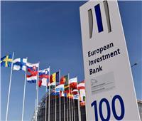 «الاستثمار الأوروبي» يخصص ملياري يورو لدعم الشركات المتضررة من كورونا