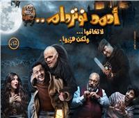 رامز جلال يستعيد صدارة الشباك.. تعرف على إيرادات الأفلام أمس