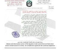 """""""عمال مصر"""" يطالب بسرعة الكشف عن ملابسات حادث قطار وحافلةحلوان"""