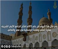 في ذكرى مرور 1049 عاماً على افتتاحه.. ماذا تعرف عن الجامع الأزهر؟