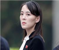 شقيقة زعيم كوريا الشمالية: تطلعات واشنطن بشأن الحوار مع بيونج يانج «خاطئة»