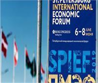 مصر ضيف اليوبيل الفضي لمنتدى سان بطرسبرج الاقتصادي الدولي