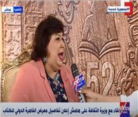 وزيرة الثقافة: إقامة معرض الكتاب تحدي يُحسب للدولة المصرية