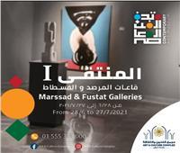 ٣٠ فنانا تشكيليا يشاركون في معرض بمتحف الفن المصري المعاصر