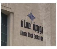 البورصة الأردنية تختتم تعاملات اليوم على انخفاض