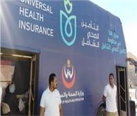 انطلاق منظومة التأمين الصحي الشاملبمحافظتي الأقصر وجنوب سيناء يوليو المقبل