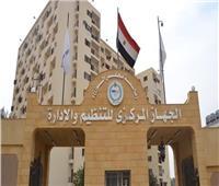 «التنظيم والإدارة» يعقد مؤتمر دور الإدارة العامة العربية في مواجهة كورونا