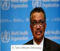 «كل هذا سيمر».. تصريح متفائل لمدير منظمة الصحة العالمية