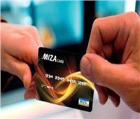 المركزي: استمرار العمل بقرار إلغاء الرسوم والعمولات الخاصة ببطاقات صرف المعاشات