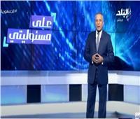 أحمد موسى: مؤتمر «برلين 2» ألحق بتركيا هزيمة قاسية | فيديو