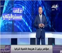 أحمد موسى يطالب السراج بالاعتذار إلى الشعب الليبي   فيديو