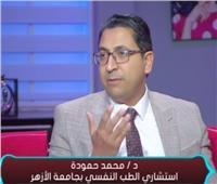 استشاري: المرض النفسي موصوم في مصر والكثير من المجتمعات