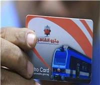 بـ25 جنيها لأول مرة.. 5 معلومات عن محفظة تذاكر مترو الأنفاق
