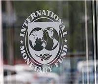 صندوق النقد: مصر شهدت تدفقات قوية في رأس المال ونرحب بهيكلة بنك الاستثمار القومي