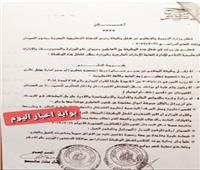 مستند| التعليم تعلن عن وظيفة رئيس البعثة التعليمية المصرية بالسودان
