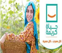 فيديو| هبة عبد العزيز: النساء الشريحة الأكثر استفادة من مبادرة «حياة كريمة»