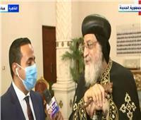 فيديو| البابا تواضروس: فخور بالقيادة السياسية وما يتم على أرض مصر