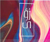 معرض الدراسات الحرة بكلية الفنون الجميلة جامعة حلوان