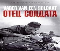 السبت.. الفيلم الروسى «والد الجندى» بالهناجر