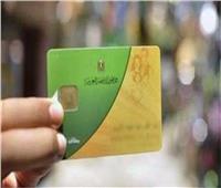 «التموين» توضح الشريحة التى تستحق استخراج بطاقة جديدة