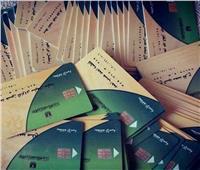 التموين: استخراج بطاقة تموين بحد أقصى 4 أفراد للفئات الأولى بالرعاية