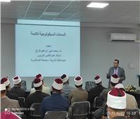 بدء تفعيل بروتوكول التعاون بين جامعة الإسكندرية ووزارة الأوقاف