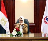 وزيرة الصحة: جودة الخدمات الطبية للمرضى مؤشر أساسي لنجاح المنظومة