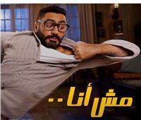 فيلم «مش أنا» لـ تامر حسني يخطف الصدارة من «أحمد نوتردام»