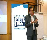 رواد النيل:100 مليون جنيه مبيعات برنامج تحفيز الشركات الناشئة على التصدير
