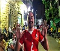 فيديو|احتفالات جمهور الأهلى بالفوز على الترجي التونسي بثلاثية نظيفة