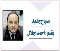 أحمد جلال يكتب: صــباح جـديد