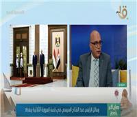 ناجي قمحة: زيارة الرئيس السيسي للعراق «تاريخية» |فيديو