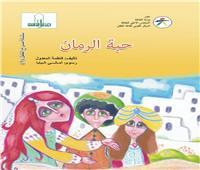 43 كتابًا جديدًا للمركز القومي لثقافة للطفل بمعرض الكتاب