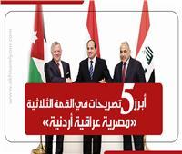 إنفوجراف | قمة مصرية عراقية أردنية… أبرز 5 تصريحات ملف القمة الثلاثية